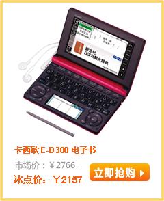 卡西欧 E-B300