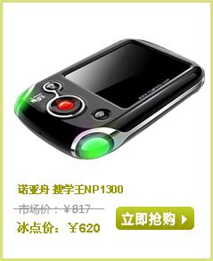 诺亚舟 搜学王NP1300