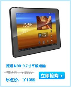 原道 N90