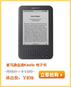 亚马逊金读Kindle 3