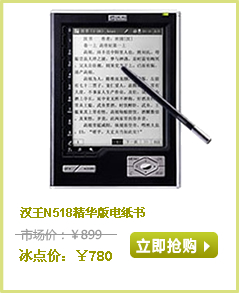 汉王 N518