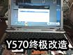 Y570终极改造方案