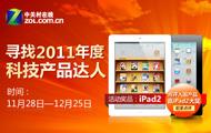 2011科技产品达人评选