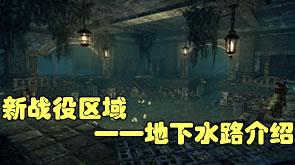 洛奇英雄传新增战役区域:地下水路