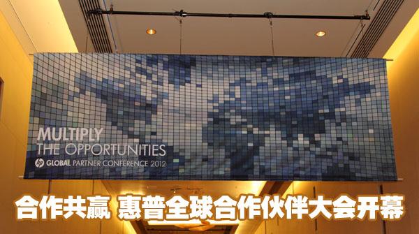 合作共赢 惠普全球合作伙伴大会开幕