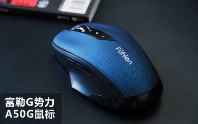 富勒A50G节能无线鼠标
