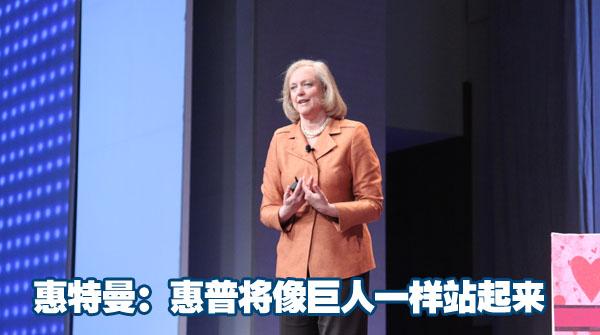 惠普CEO惠特曼:HP将像巨人一样站起来