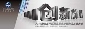 2011惠普工作站新品发布会
