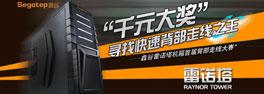 千元大奖 寻找快速背部走线之王——鑫谷雷诺塔机箱首届背部走线大赛