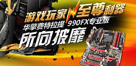 游戏玩家至尊利器 华擎费特拉提990FX专业版所向披靡