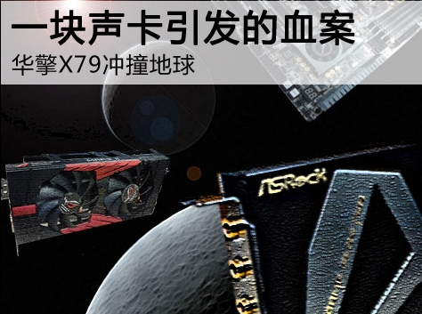 一块声卡引发的血案 华擎X79冲撞地球