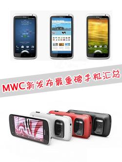 MWC2012新发布热门手机汇总
