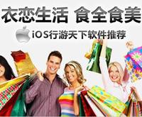 衣恋生活食全食美 iOS软件推荐