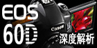 EOS60D