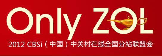 2012中关村在线全国分站联盟会