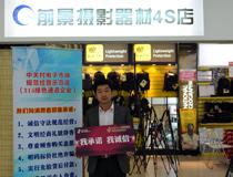 北京前景神州数码科技有限公司