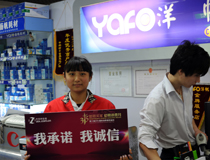 北京扬帆耐力贸易有限公司第六分公司