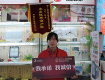 北京汉王信息技术开发有限公司第十二营销部
