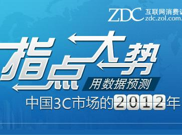 数据预测2012中国3C市场