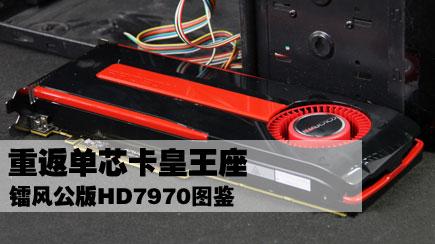 重返单芯卡皇王座 镭风公版HD7970图鉴