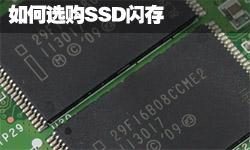 节后选购SSD技巧第2季 如何选择闪存