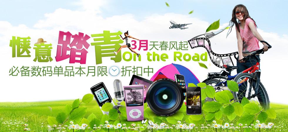 3月春风起 惬意踏青on the road