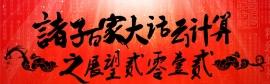 诸子百家大话云计算之展望2012