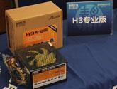 H3专业版电源