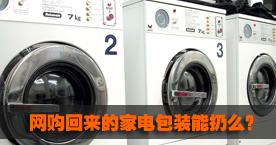 洗衣机、电商官方外包装勿丢弃