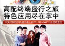 MWC2012现场报道