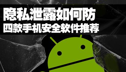 隐私泄露如何防 四款手机安全软件推荐