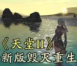 腾讯游戏2012Q2推出天堂2资料片《毁灭重生》