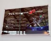 TCL推商用3D电视