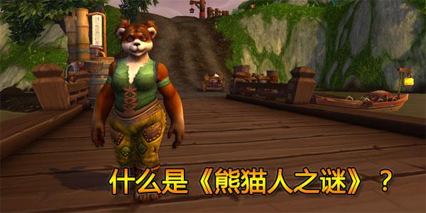 什么是熊猫人