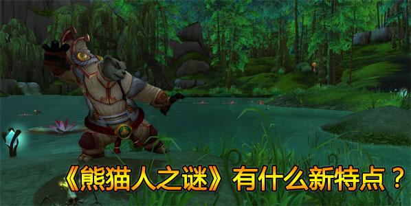《魔兽世界:熊猫人之谜》有什么新特点?