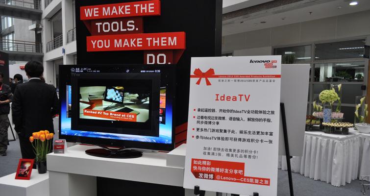 联想Idea TV产品展示