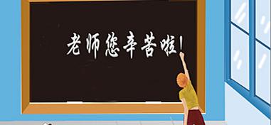 """老师变相""""逼""""家长 学生机想不火实在太难"""
