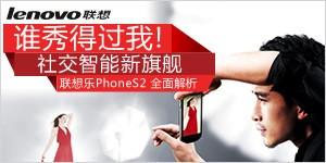 联想乐PhoneS2解析