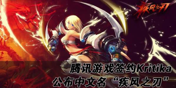 """腾讯游戏签约Kritika公布中文名""""疾风之刃"""""""