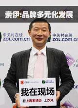 索伊刘勇:品牌未来定位于多元化发展