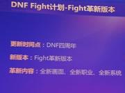 DNF新内容发布fight革新版本