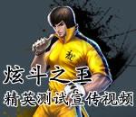首款纯正格斗网游 《炫斗之王》精英测试宣传视频