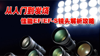 从入门到发烧 佳能EF/EF-S镜头解析攻略
