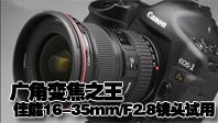 广角变焦之王 佳能16-35mm/F2.8镜头试用