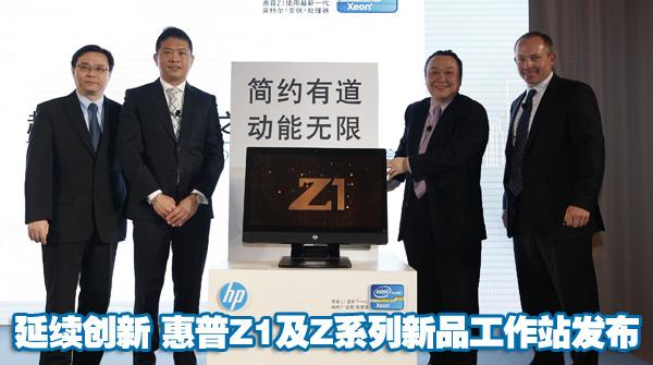延续创新 惠普Z1及Z系列新品工作站发布
