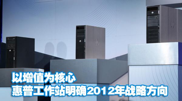 以增值为核心 惠普工作站明确2012年战略方向