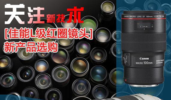 关注新技术 佳能L级红圈镜头新产品选购