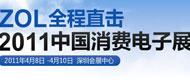 2011中国(深圳)消费电子展