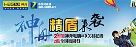 2011 神舟Z酷校园行专题