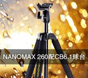 NANOMAX260配CB6.1球台评测
